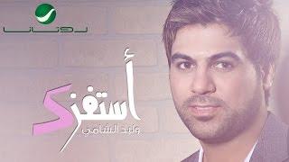 بالفيديو.. وليد الشامي يطرح كليبه الجديد 'أستفزك'