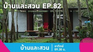 บ้านและสวน | EP.82 | วันที่ 30 ก.ย.61 Full EP