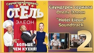 Отель Элеон Саундтрек OST | Часть 2 | Сериал Гранд
