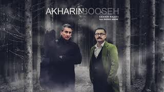 Shahin Najafi - Akharin Booseh (feat. Babak Amini) آخرین بوسه - شاهین نجفی و بابک امینی