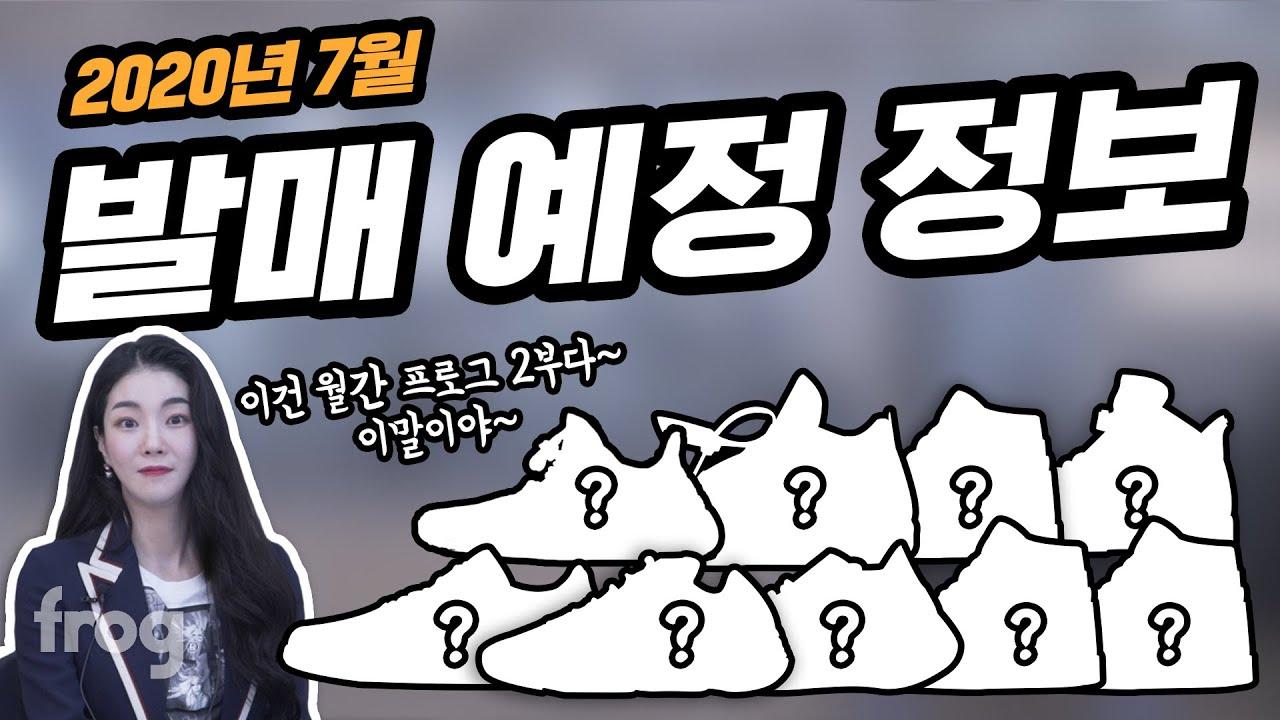 2020년 7월, 발매가 예정된 신발! [프로그]