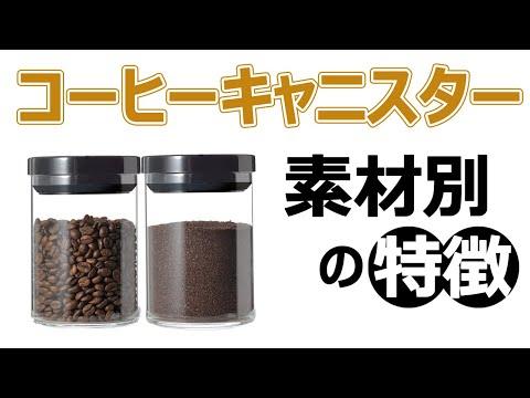 コーヒー豆の保存方法(コーヒーキャニスター編)