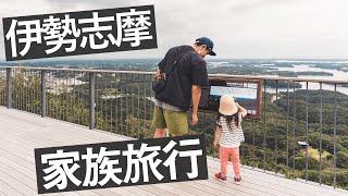 家族で秋の伊勢志摩旅行へ!【家族旅行VLOG】
