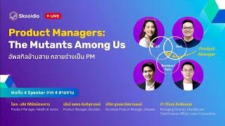 เปลี่ยนสายงานเป็น Product Managers กับ 4 ยอดมนุษย์กลายพันธุ์ | Skooldio Live