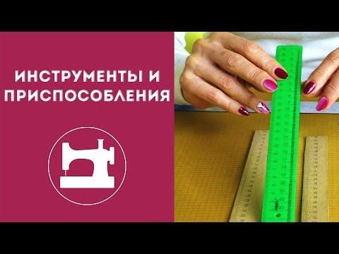Приспособления для шитья своими руками