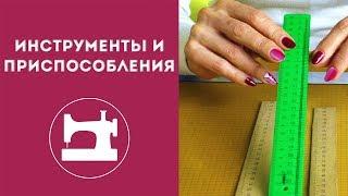 видео Инструмент для кройки и шитья