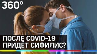 Не коронавирус так сифилис Врачи опасаются вспышки ИППП