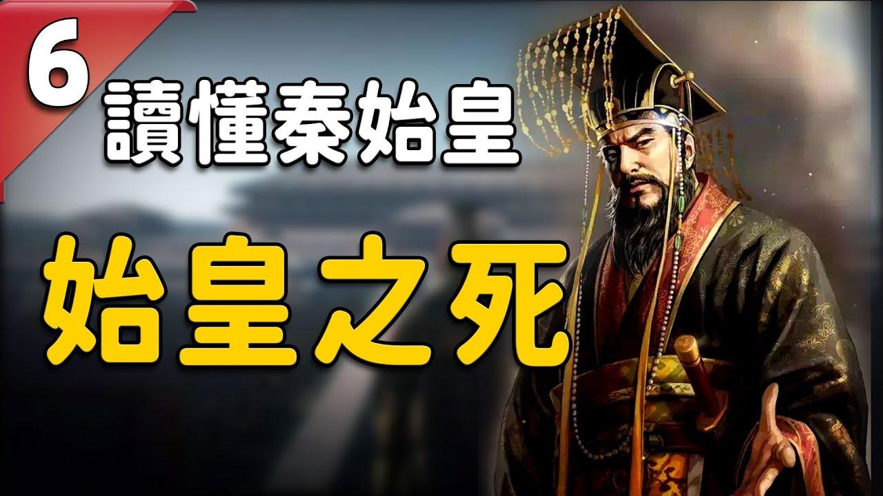 【史海鈎沉】秦始皇突然暴斃,一個歷史上的驚天陰謀就此展開,並徹底改變了大秦帝國的命運   奇聞觀察室