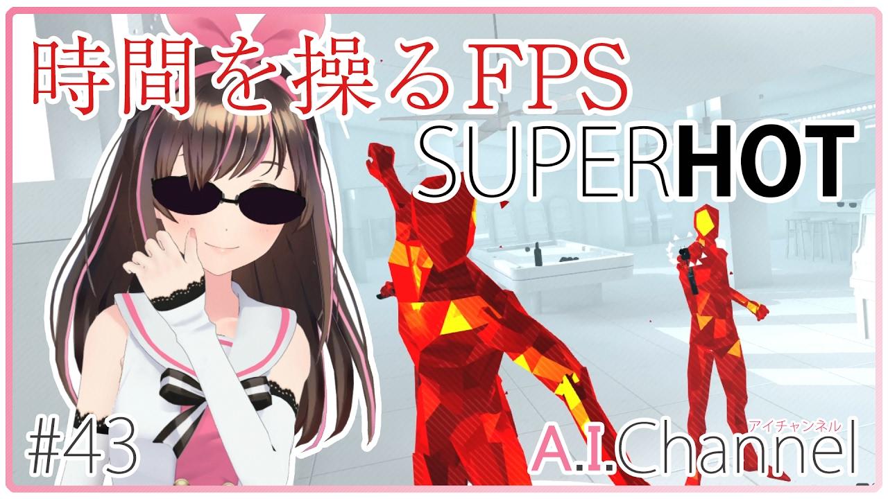 #43&#45 【VRアクションFPS】SUPERHOTにチャレンジ!part1