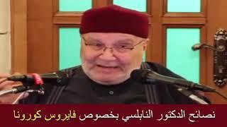 نصائح الدكتور محمد راتب النابلسي ...... بخصوص فايروس كورونا