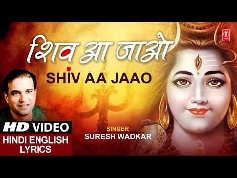 Shiv Prayer Bhajan,Shiv Aa Jaao,शिव आ जाओ, SURESH WADKAR, Hindi, English Lyrics,Full HD Video Song