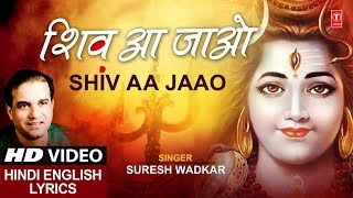 Shiv Prayer Bhajan,Shiv Aa Jaao,शिव आ जाओ, SURESH WADKAR, Hindi, English Lyrics,Full HD Video Song