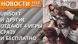 Ubisoft и другие отдают 4 игры сразу и бесплатно. Новости