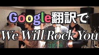 「We Will Rock You」をGoogle翻訳で歌ってみた【魂の寿司唄#18】