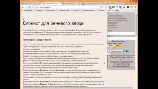 Урок № 7 Транскрибация текста