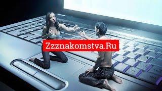 Знакомства в Москве - Сайт знакомств Zzznakomstva.Ru(, 2015-07-17T18:31:22.000Z)