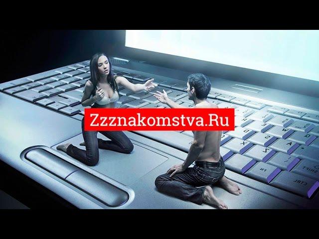 Знакомства в Москве - Сайт знакомств Zzznakomstva.Ru