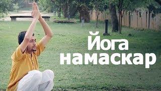 Практика йога намаскар
