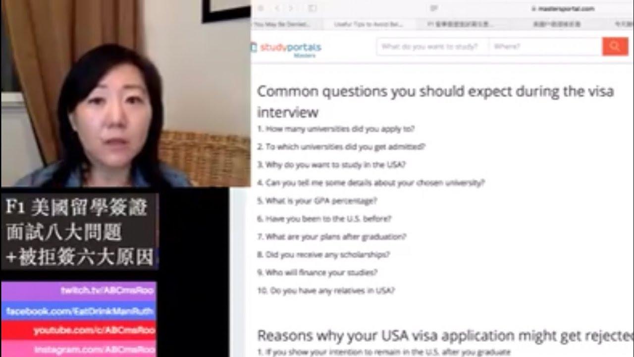 川普後..F1美國留學簽證面試8大問題+被拒簽6大原因 (移民政策收緊) #小如代辦 #美國遊學 - YouTube