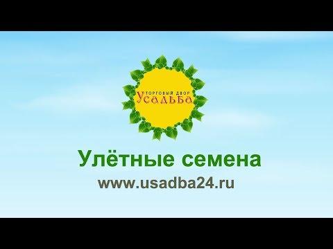 """Семена Почтой - интернет-магазин """"Усадьба"""""""