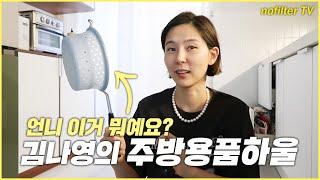 (ENG CC)언니 이거 뭐예요? 김나영의 주방용품하울 / 김나영의 노필터 티비