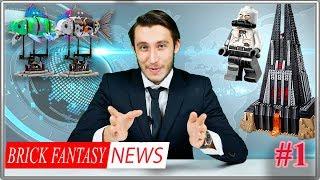 Видео LEGO Новости #1 / LEGO News