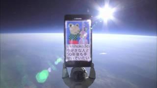 【SPACE BALLOON PROJECT】KOTRINGO