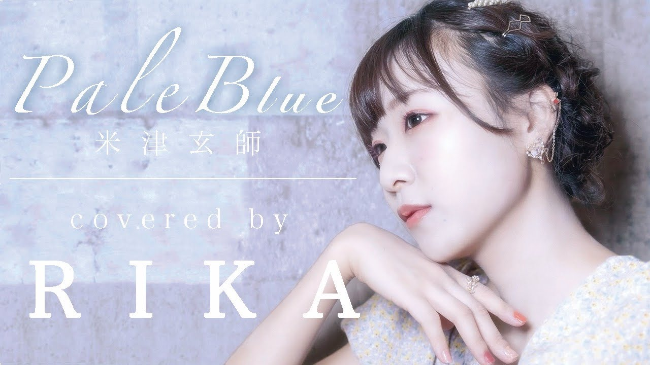 Pale Blue/米津玄師 covered by RIKA
