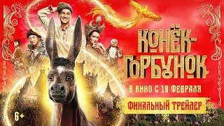 Конёк Горбунок Финальный трейлер