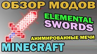 ч.193 - Анимированные мечи (Elemental Swords Mod) - Обзор мода для Minecraft