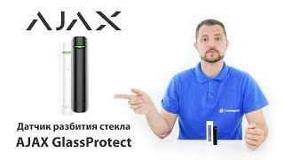 сигнализация AJAX. Ajax GlassProtect - Обзор беспроводного датчика разбития стекла
