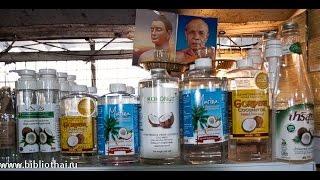 видео кокосовое масло из тайланда