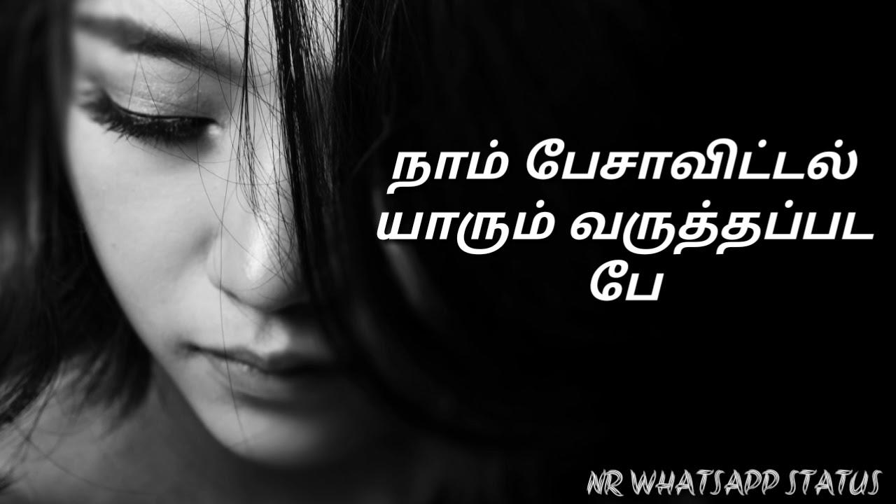 02 Sad Whatsapp Status Love Status Tamil Kavithaiga Youtube
