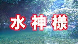 【怖い話】「水神様」 怖すぎてゾッとする