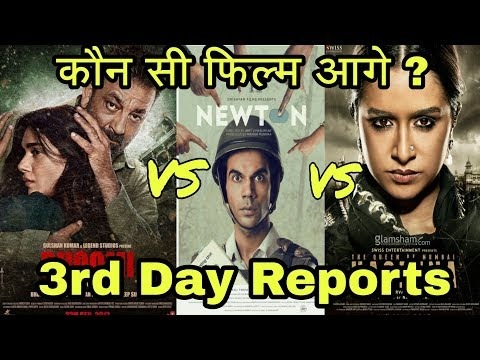 Bhoomi, Haseena Parkar, Newton 3rd Day Reports | Box Office Collection | Newton Wins