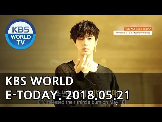KBS WORLD e-TODAY [ENG/2018.05.21]