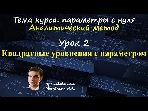 Исследование квадратных уравнений с параметром. Задание №18 ЕГЭ