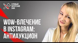 Wow-влечение в Instagram: Антиаукцион // Продвижение офлайн-курса // Продвижение в Instagram.