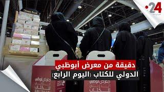 (دقيقة من معرض أبوظبي الدولي للكتاب (اليوم الرابع