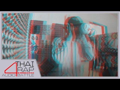 111.อัศนี รอบ Demo [Thai Rap Audio Battle V.4]