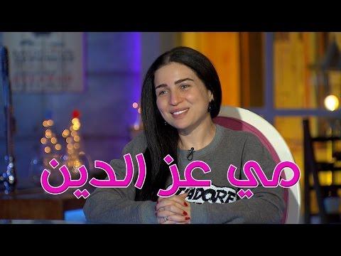 برنامج تلاتة في واحد الحلقة 2 ( مي عز الدين )