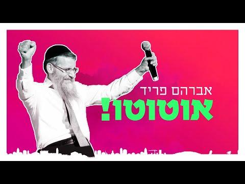 אברהם פריד - אוטוטו | Avraham Fried - OhToToh