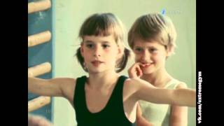 Большая гимнастика (1975) [Гимнастика → Разное]