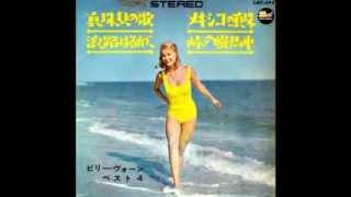浪路はるかに(Sail Along Silvery Moon) ビリー・ヴォーン楽団 1957