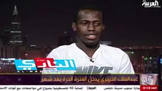 عبدالملك الخيبري وقضية انتقاله من الشباب اللقاء كامل