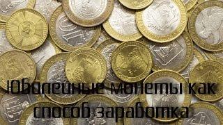Юбилейные монеты 10 рублей(, 2015-10-18T22:00:49.000Z)
