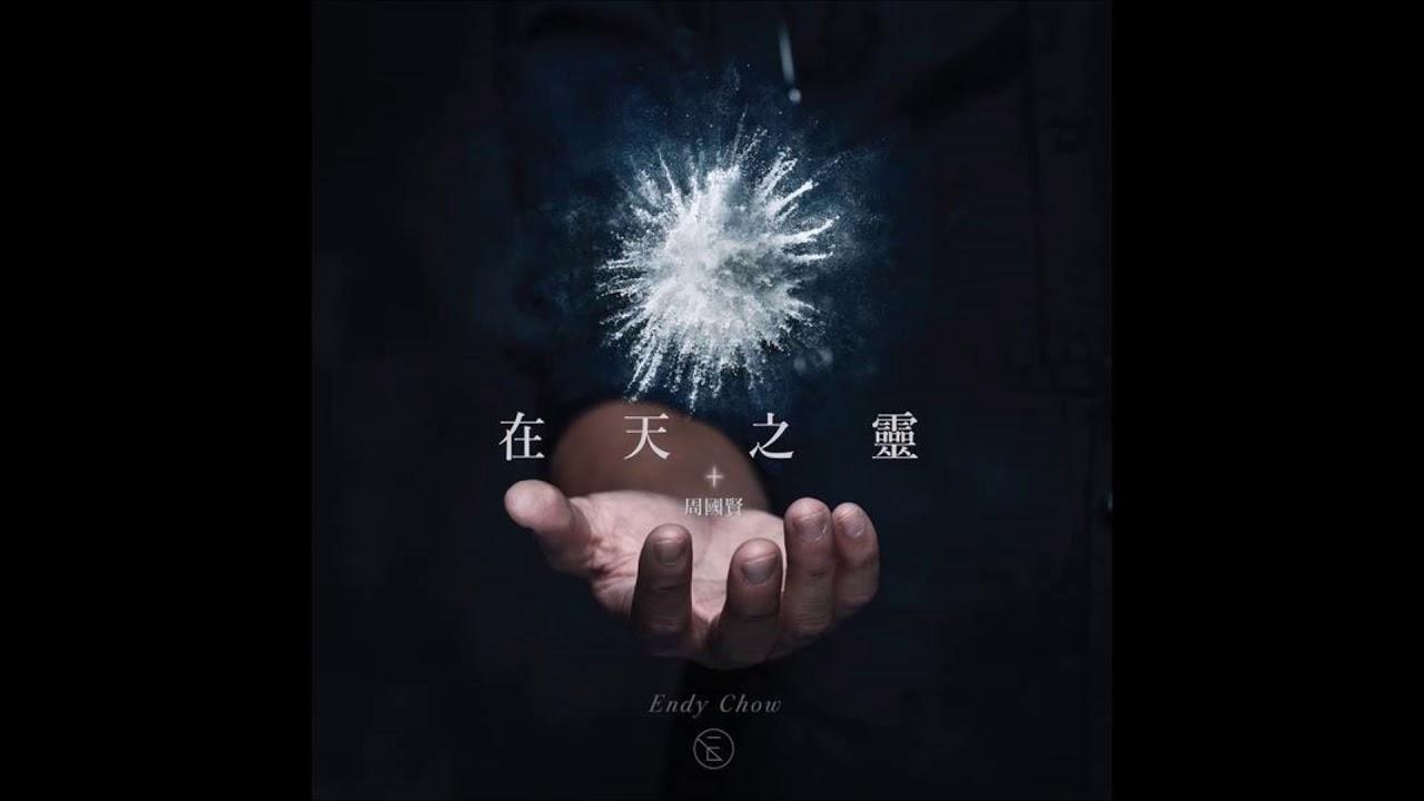 周國賢Endy Chow - 在天之靈