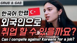 외국인이 한국 취업경쟁에서 살아날 수 있을까요? 역대급…