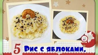Рис с яблоками/очень вкусно и просто/rice with apples