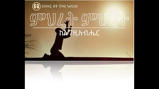 Song of the week ምሕረት ምሕረት